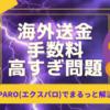 【韓国留学】海外送金手数料高すぎ問題EXPARO(エクスパロ)でまるっと解決!