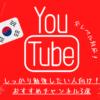 【しっかり勉強したい人向け】Youtube韓国語学習おすすめチャンネル3選!