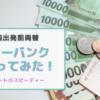 【韓国出発前外貨両替】マネーバンクを使ってみた!