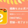 隔離生活必須アプリ!韓国ネットスーパーemartmall登録~配達まで完全版