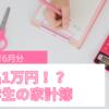 食費1万円!?留学生の家計簿【6月】