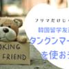 【韓国人友達作り】フリマだけじゃない!タングンマーケットを使おう♪
