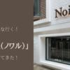 留学生みんなが行く!漢南洞「Noir(ノワル)」で髪を切ってきた!