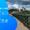 ソウルから電車で1時間♪ヤンピョン(양평)へ遠足に行ってきました